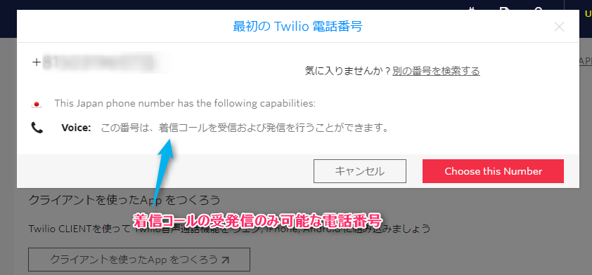 Twilio call add